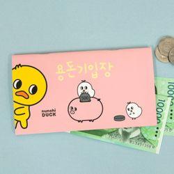 1000눈치덕용돈기입장(랜덤발송)