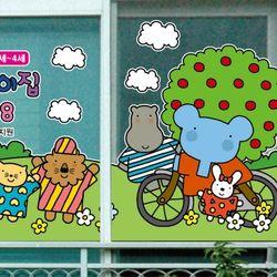 창문썬팅엘리 자전거를 함께 타요