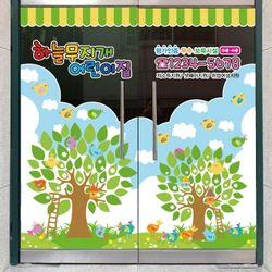 현관문썬팅(두쪽문)행복이 지저귀는 나무02