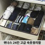 아이모던 다미 퀴나스 24칸 고급 속옷정리함 (무)