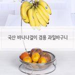 아이모던 다미 국산 스텐 바나나걸이 겸용 과일바구니