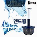 핸드윙 싱크대 음식물 탈수기 처리기 짤순이 쓰레기