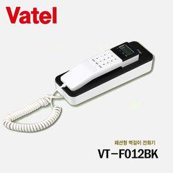 [바텔] VT-F012BK 발신자표시 벽걸이 유선전화기