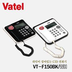 [바텔] VT-F150 발신자표시 다기능 유선전화기