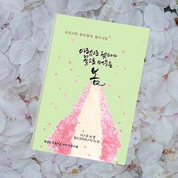 윤보영 캘리시집-바람으로 왔다가 꽃으로 머무는 봄