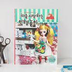 처음 시작하는 인형놀이 (My Special Doll vol.1)