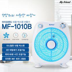 2017년형 신제품 10인치 박스형 선풍기 MF-1010B