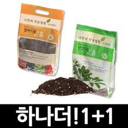 [대표이미지수정] 식물에 좋은 배양토 같은가격 하나더(5Lx2)