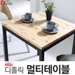 2인용카페테이블 [ 멀티 테이블 ]