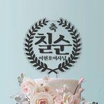 칠순 아크릴 케이크 토퍼 + 자유이름
