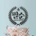 팔순 아크릴 케이크 토퍼 + 자유이름