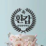 환갑 아크릴 케이크 토퍼 + 자유이름