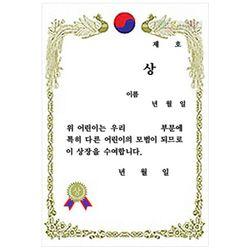 OO상상 금박상장 세로형 10장입 /A4상장
