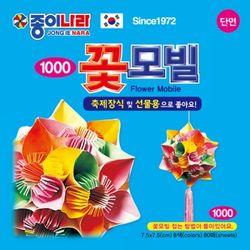 1000 꽃모빌단면색종이 75x75mm/1갑 15봉지/1봉 8색80