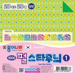 1000 펄스타무늬색종이1 150x150mm/1갑20봉지/1봉 20