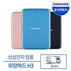 삼성전자 외장하드 H3 USB 3.0 500GB