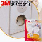 3M전기소켓안전커버/콘센트안전커버