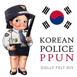 대한민국 경찰 뿐 키링만들기 -10cm 돌리펠트뿐DIY