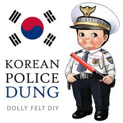 대한민국 경찰 둥 키링만들기 -10cm 돌리펠트뿐DIY