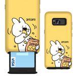 갤럭시S8 오버액션토끼 카드슬롯케이스-과자과작