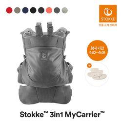 스토케 마이캐리어 3in1 아기띠 (옵션선택)