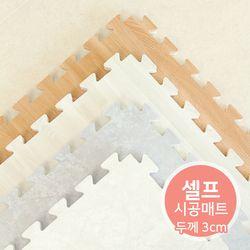 TV속 놀이방매트 모던스300 퍼즐매트인테리어효과