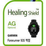 가민 포러너 935 AG 지문방지 액정보호필름 2매
