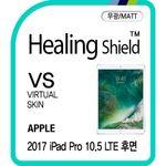 2017 아이패드 프로 10.5 LTE 후면 버츄얼스킨 2매