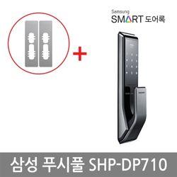 셀프시공삼성 푸시풀 디지털도어락 SHP-DP710번호키