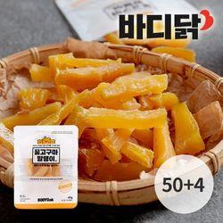 바디닭 꿀고구마 말랭이 50+4팩 (60g)