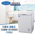 캐리어 클라윈드 냉동고 CSBM-D100SO