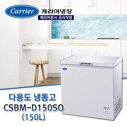 캐리어 클라윈드 냉동고 CSBM-D150SO