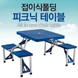 접이식폴딩 피크닉 테이블