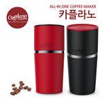 카플라노 클래식 커피메이커 핸드드립텀블러