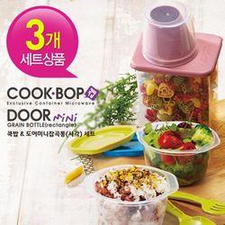 쿡밥&도어 미니 잡곡통(사각) 세트 (7P-3SET)
