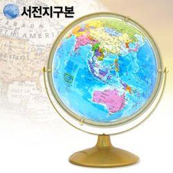서전 행정도지구본320-G1