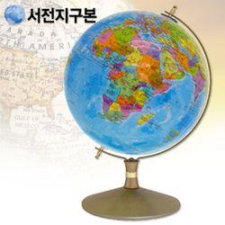 서전 학습용 행정도지구본260-E1