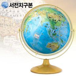 서전 세계여행지구본320-OW1
