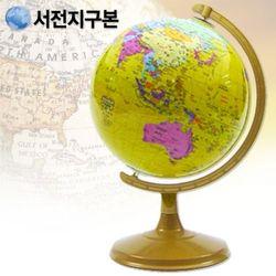 서전 학습용 행정도지구본210-G