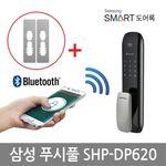 셀프시공푸시풀 디지털도어락 SHP-DP620(블루투스)