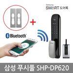 설치포함푸시풀 디지털도어락 SHP-DP620 리모컨형