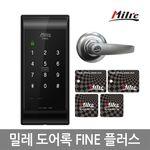 설치포함 신제품 디지털도어락FINE(카드키4개)+현관정