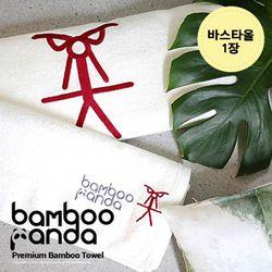 밤부팬더 대나무 바스타올 단품(70x140)