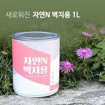 [한정판매]조광페인트 자연N 벽지용(무광) 1L