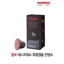 킴보 네소프레소 호환캡슐 인텐소 (1팩10개)