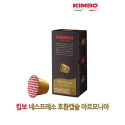 킴보 네소프레소 호환캡슐 아르모니아 (1팩10개)