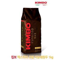 킴보 엑스트라크림 미분쇄원두 1kg