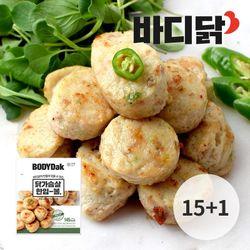 바디닭 청양고추 닭가슴살 볼 15+1팩 (100g)