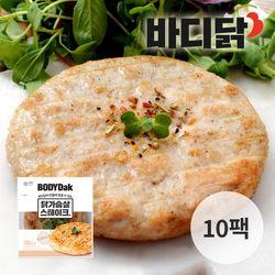 바디닭 오리지널 닭가슴살 스테이크 10팩 (100g)