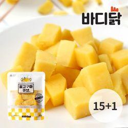 바디닭 꿀고구마 큐브 15+1팩 (100g)